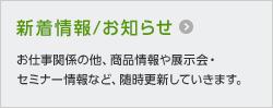 新着情報/お知らせ